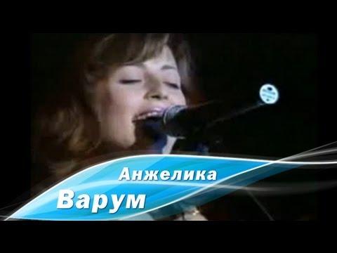 Анжелика Варум - Ля-ля-фа (27.05.1996, Омск)