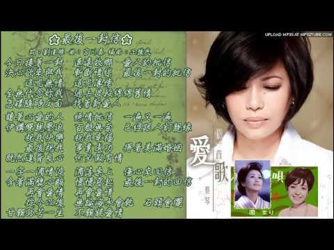 ♪ 蔡琴01+長山洋子+園まり~最後一封信~1996飄浪之女A1 ♪