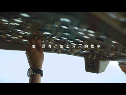 長榮航空30週年「精彩30 永續飛翔」