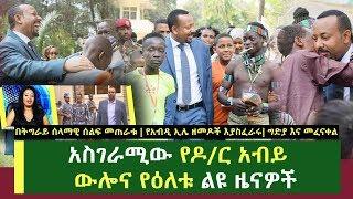 አስገራሚው የዶ/ር አብይ ውሎና የዕለቱ ልዩ ዜናዎች | Ethiopian Daily News