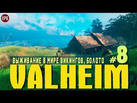 Valheim   Соло выживание в мире викингов   Прохождение #8 Болото (стрим)