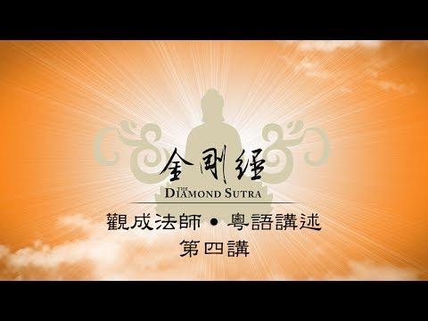 [Cantonese] 金剛經  - 第四講 - 粵語講述 - 觀成法師主講