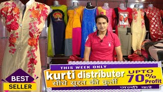 DESIGNER KURTI MARKET, long kurti wholesale market gandhi nagar, urban hill