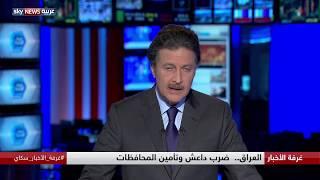 العراق.. ضرب داعش وتأمين المحافظات     -