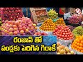 Ramzan Season : Huge Demand For Fruits In Market | V6 News