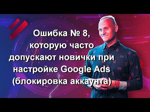 Ошибка № 8, которую часто допускают новички при настройке Google Ads (блокировка аккаунта)