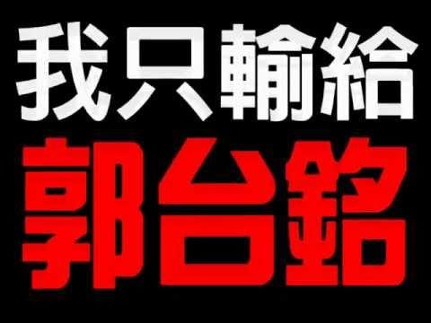 老子有錢Online-MC HotDog『老子有錢』  30秒搶先聽