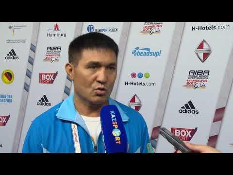 Интервью ЧМ-2017 Айтжанов главный тренер НСК РК