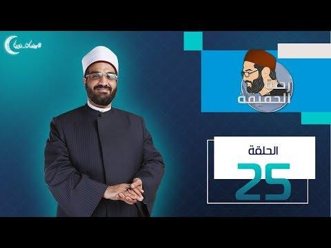 الحلقة 25 من برنامج