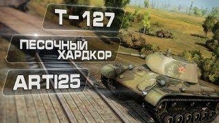 T-127 - Песочный хардкор. Arti25