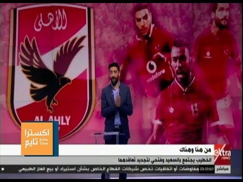 اكسترا تايم| إسلام الشاطر يصرح من أفضل لاعب في مصر !!