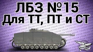 ЛБЗ №15 для ТТ, ПТ и СТ