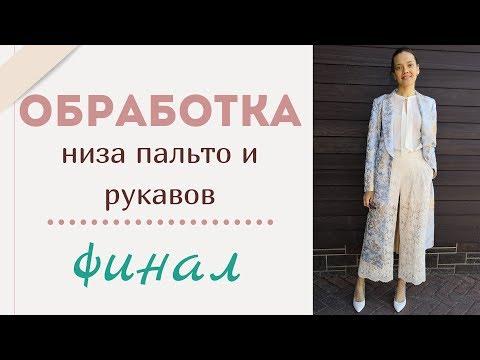 5 СЕРИЯ/ПОДГИБКА низа пальто и рукавов/Пальто Burda 5/2019