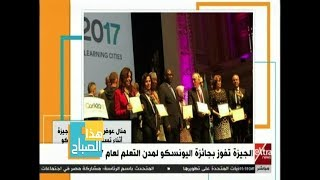 هذا الصباح | الجيزة تفوز بجائزة اليونسكو لمدن التعلم لعام 2017 ...