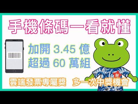小蛙實測教學 #10 - 手機條碼載具一看就懂 | 什麼是手機條碼 | 什麼是載具 | 發票對獎一點都不麻煩 | 加開3.45億,超過60萬組雲端發票專屬獎 | 多一次中獎機會 | 記下來