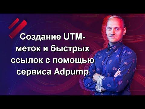Часть 10. Создание UTM-меток и быстрых ссылок с помощью сервиса Adpump