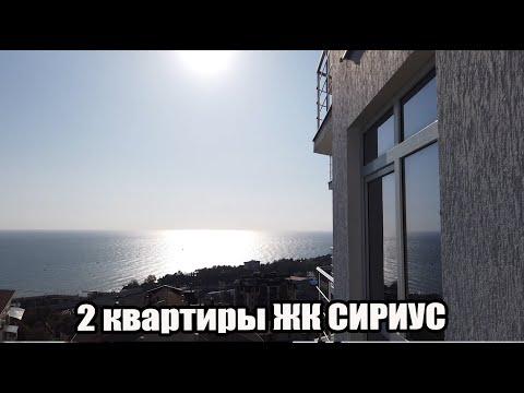 ЖК Сириус. Скоро сдача. 2 недорогие, интересные квартиры./ Недвижимость Сочи photo