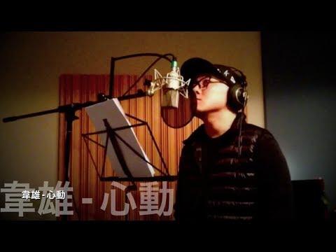 Philip Wei 韋雄 - 心動 (Originally by Shino 林曉培)