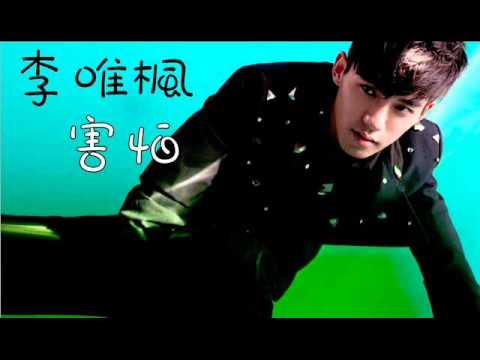 李唯楓(可樂) - 害怕 (CD完整版)