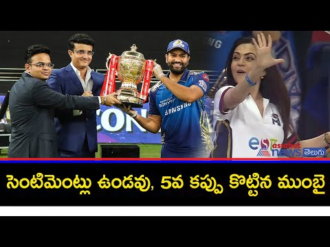 IPL 2020 Mumbai Indians beat Delhi Capitals to become the first ever team to score 5 IPL trophies
