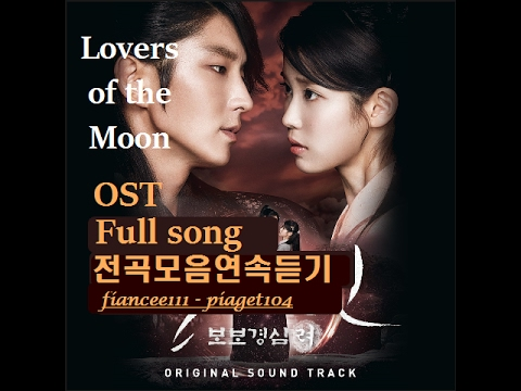 [달의 연인: Lovers of the Moon] OST Full song - 전곡모음(Complete Plate)완결판