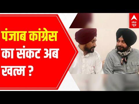 Punjab Congress Crisis comes to an end?   LIVE Updates