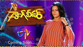 Gang Leader Promo - Udaya Bhanu on ETV Plus..