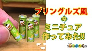 DIY Pringles style Miniature Potato Chips プリングルズ風ミニチュアポテトチップス作り Fake food