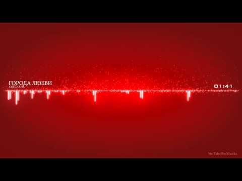 Russian Music. Согдиана - Города Любви