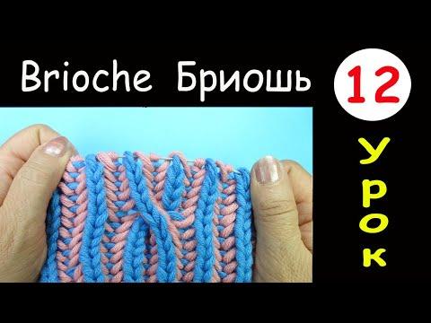 Бриошь Урок 10 Коса с поворотом налево Brioche knitting Left slant cable stitch
