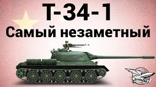 T-34-1 - Самый незаметный