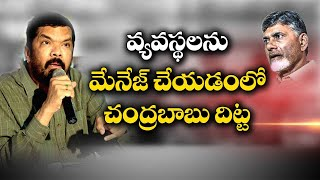 Posani Krishna Murali response to question of Jagan facing..