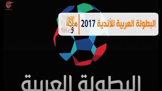 ماذا ولماذا؟: البطولة العربية للأندية 2017     -