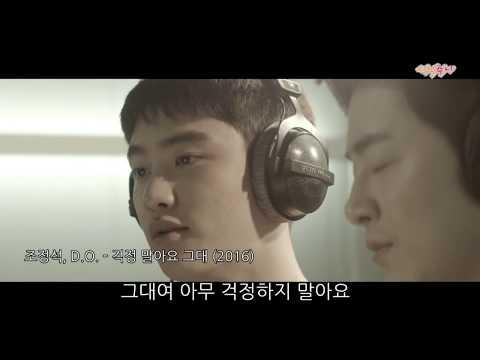 데뷔부터 현재까지 엑소 디오 MV 파트 (2012~2017) MAMA ~ POWER (EXO D.O. MV PART)