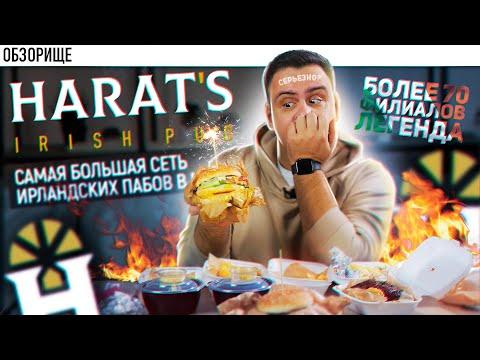 Доставка легендарного HARAT`S IRISH PUB | Ну чёт это самое... как быыыы... харатс паб