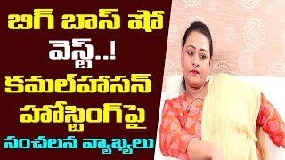Shakeela Comments On Bigg Boss Show - Interview..