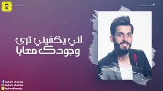 نشوان نبيل و ايهم خواجه |  ورده حمره ( اوديو حصري ) 2018
