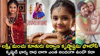 Lakshmi Manchu daughter Nirvana Krishnastami photos..