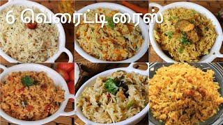 6 வெரைட்டி ரைஸ் - 6 Variety rice recipes - Lunch box recipes in tamil - Rice recipes - Variety rice
