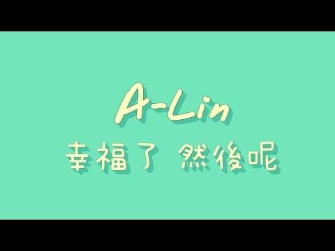 A-Lin - 幸福了 然後呢【歌詞】