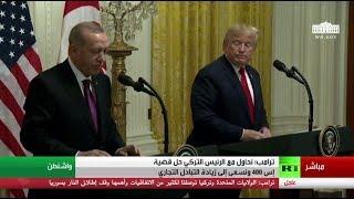 مؤتمر صحفي للرئيس الأمريكي ترامب والرئيس التركي ...