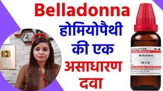 Belladonna 30, 200 homeopathic medicine uses in hindi | belladonna homeopathic benefits