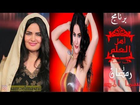 الراقصة المثيرة سما المصري تشعل الفايسبوك بتقديم برنامج ديني في رمضان