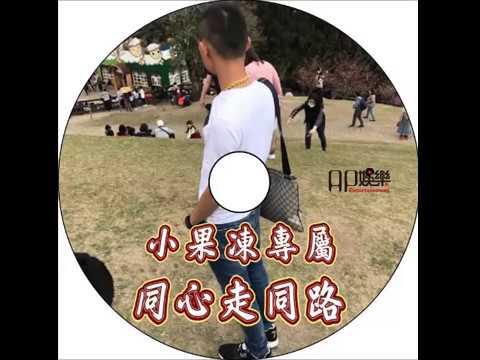 ㊣Ap娛樂 - 同心走同路 (小果凍專屬No.3)
