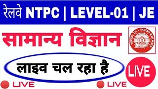 General Science/ सामान्य विज्ञान -  #LIVE_CLASS 🔴 For रेलवे NTPC,Group D,or  ||।
