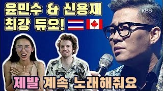 Couple Reacts to Yoon Min Soo & Shin Yong Jae - PLEASE | Immortal Songs 2