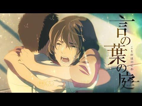 新海誠《言葉之庭》主題曲AMV - Rain (中日歌詞)(Cover)