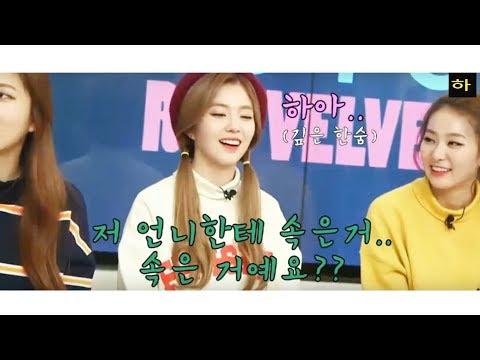 레드벨벳(Red Velvet) - 몰이대상이 바뀌는 건 순식간