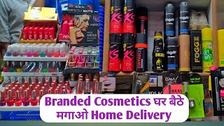 Branded Cosmetics Wholesale Market । Cosmetic Wholesaler