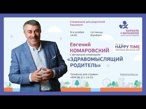 Семинар доктора Комаровского в Ташкенте (Республика Узбекистан)